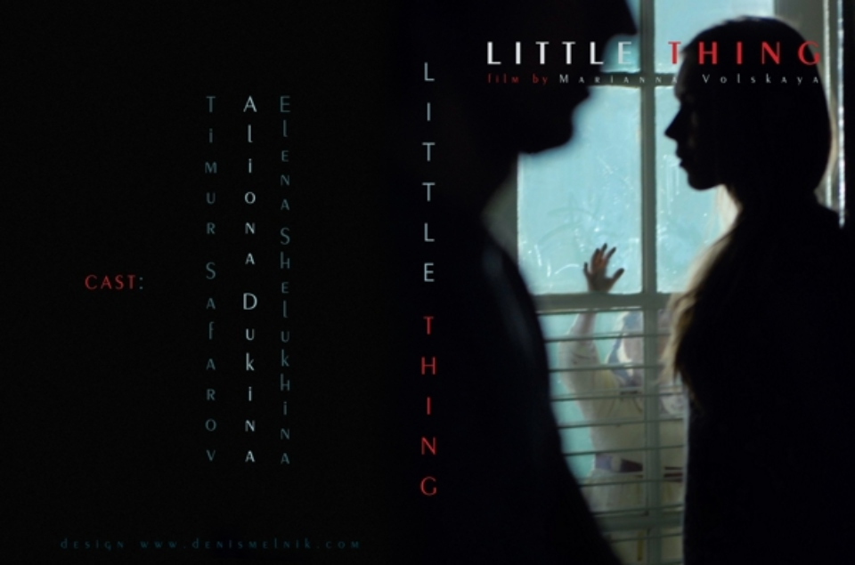 Little Thing 2011